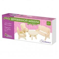"""Набор деревянной мебели для кукол """"Гостиная"""" 01877"""