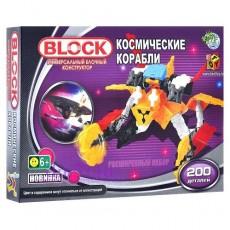"""Конструктор Block """"Космические корабли"""" 200 дет"""