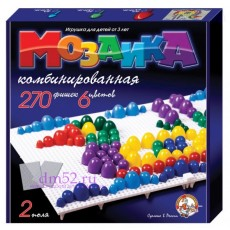 Мозаика комбинированная 6 цв., 270 фишек 02002