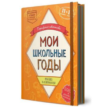 """Альбом-портфолио """"Мои школьные годы"""" (книга с карманами на 11 лет)"""